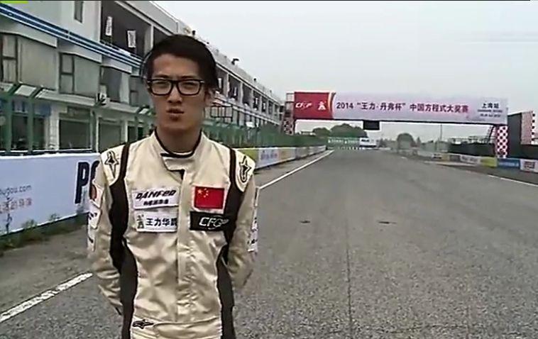 CFGP车手崔岳赛道分析上海天