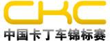 中国卡丁车锦标赛
