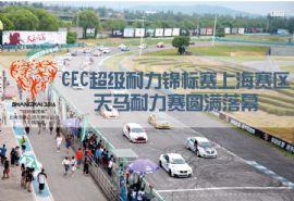 """""""绿地集团杯""""上海第二届市民运动会汽车挑战赛预赛圆"""