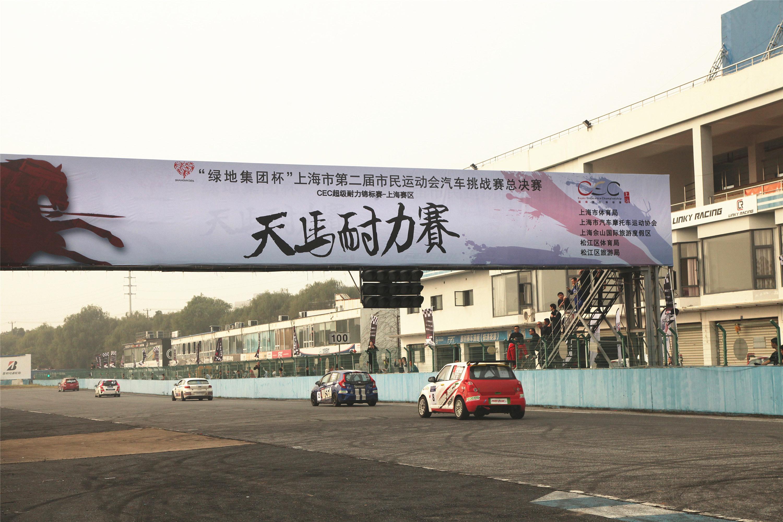"""""""绿地集团杯""""上海市第二届市民运动会汽车挑战赛总决"""