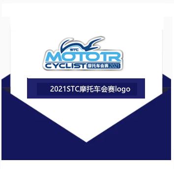 2021STC摩托车会赛赛事logo发布