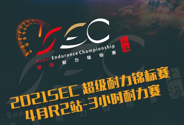 2021SEC上海R2站招募开启,4月23-24日再站天马~