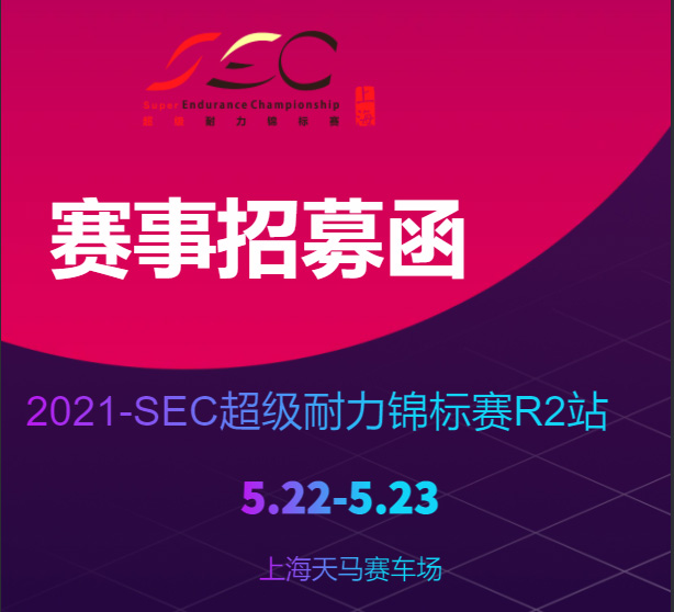 2021SEC超级耐力上海R2站参赛细节来了~