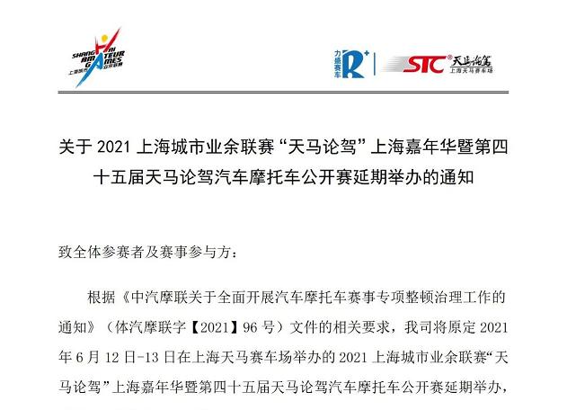"""关于""""天马论驾""""上海嘉年华赛事延期举办的通知"""